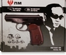 Umarex, Пневматический пистолет Umarex Makarov (ПМ)