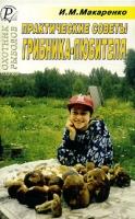 Практические советы грибника-любителя (И. М. Макаренко)