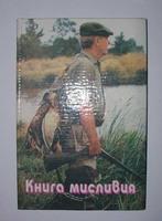 Книга мисливця
