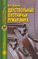 Двуствольные охотничьи ружья мира (В. Н. Шунков)