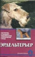 Эрдельтерьер (Сенашенко)