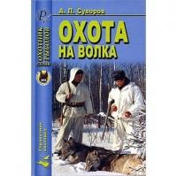 Охота на волка (Суворов А.П.)