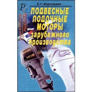 Книги, Подвесные лодочные моторы зарубежного производства (Хорходин Е.Г.)