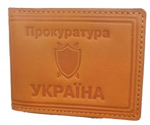 Кожгалантерея, Обложка Прокуратура