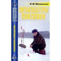 Сигнализаторы поклевок (И. М. Макаренко)