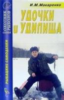 Удочки и удилища (И. М. Макаренко)